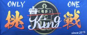 FC.King チーム紹介